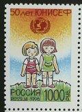 ロシア切手1996年 ユニセフ50年記念