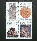 ロシア1988年 アルメニア地震救援 田型