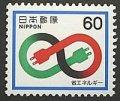 日本切手 1981年 省エネルギー