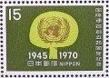 日本切手 1970年 国連連合創立25周年記念 樹木と国連マーク