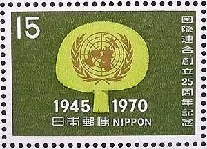 画像1: 日本切手 1970年 国連連合創立25周年記念 樹木と国連マーク