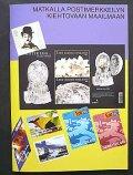 フィンランド郵政発行冊子 切手収集への道