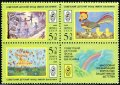 ロシア切手 1988年 子ども基金 切手