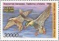 ロシア切手 1995年  カモ 1種