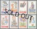 ポーランド切手 1968年 童話 8種