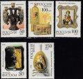 ロシア切手 1993年 国立博物館 5種
