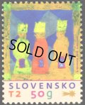 スロバキア 切手 2016年 クリスマス 1種