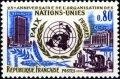 フランス切手 1970年 国際連合 1種