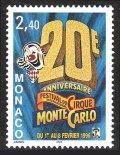 モナコ切手 1996年 サーカス 1種