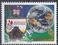 モナコ切手 1998年 リスボン国際博覧会 1種