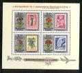 ハンガリー切手 1971年 44年記念 切手の日 小型シート