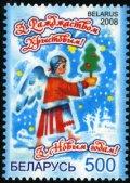 ベラルーシ切手 2008年 クリスマス 1種