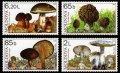 モルドバ切手 2007年 キノコ 4種