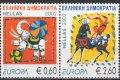 ギリシャ切手 2002年 CEPTヨーロッパ切手 サーカス 象 2種