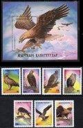 キルギス切手 1995年 猛禽類 セーカーハヤブサ アフリカソウゲンワシ ミサゴ  ヒマラヤハゲワシ 8種 小型シート