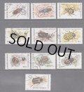 ルーマニア切手 1996年 昆虫 10種