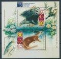 ブルガリア切手 2007年 鳥 ロポタモ保護区 ユーラシアカワウソ オジロワシ  2種 小型シート