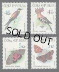 チェコ切手 1999年 自然保護 鳥 蝶 4種