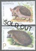 ベラルーシ切手 2012年 オオミミハリネズミ ヒトイロハリネズミ 2種