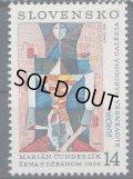 スロバキア切手 1993年 絵画 アート 1種