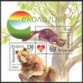 ブルガリア切手 2006年 環境保護 マツテン ヒグマ【小型シート】