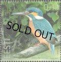 エストニア切手 2014年 カワセミ 鳥 1種