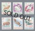 ルーマニア切手 1977年 鳥 保護された動物 ヨーロッパバイソン 6種