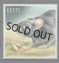 エストニア切手  2020年 クマネズミ 1種