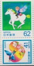 日本切手 1990年 ふみの日 2種