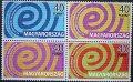 ハンガリー e-Europe 切手