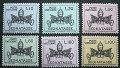 バチカン1968年 郵便料金不足料 6種